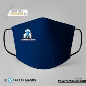 Μάσκες προστασίας διαφημιστικές