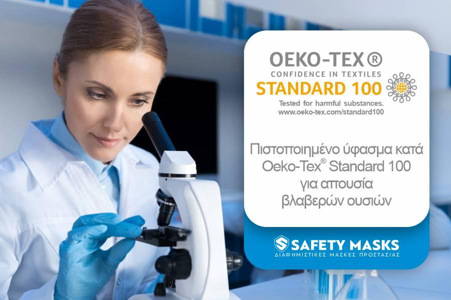 Διεθνής πιστοποίηση Oeko-Tex® Standard 100